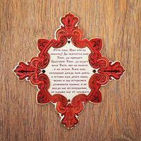 Молитва в форме креста 'Отче Наш' с золотым тиснением (комплект из 4 шт.)