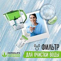 Фильтр для очистки воды Herbalife  ТЕПЕРЬ ЧИСТАЯ ПОЛЕЗНАЯ ВОДА ВСЕГДА ПОД РУКОЙ!