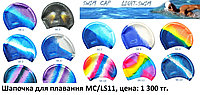 Шапочка для плавания - силикон мультиколлор, фото 1