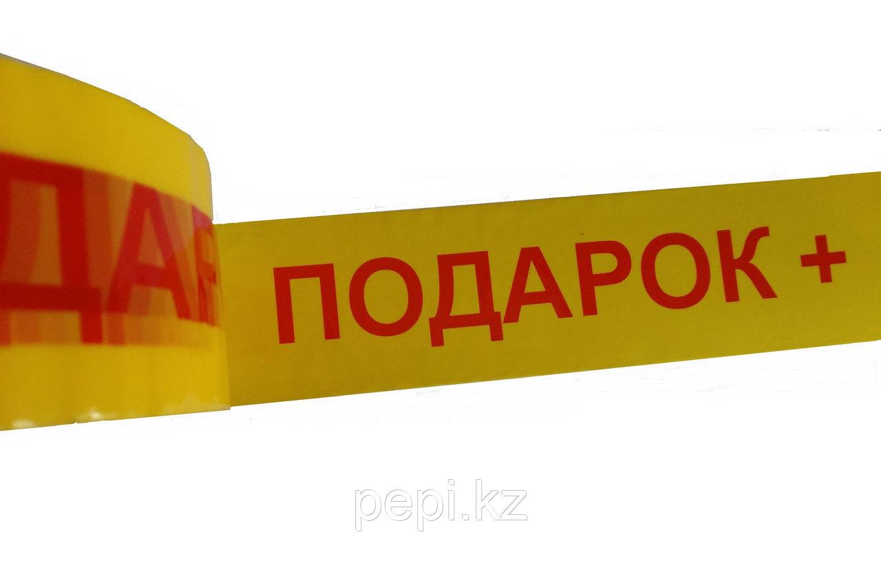 """Промо-скотч """"Подарок+"""" 48мм*100м"""