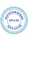 Печать ИП/КХ