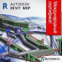 Курс Autodesk Revit для инженеров ОВ, ВК