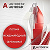 Онлайн-курс Аutodesk AutoCAD