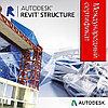 Онлайн-курс Autodesk Revit для конструкторов