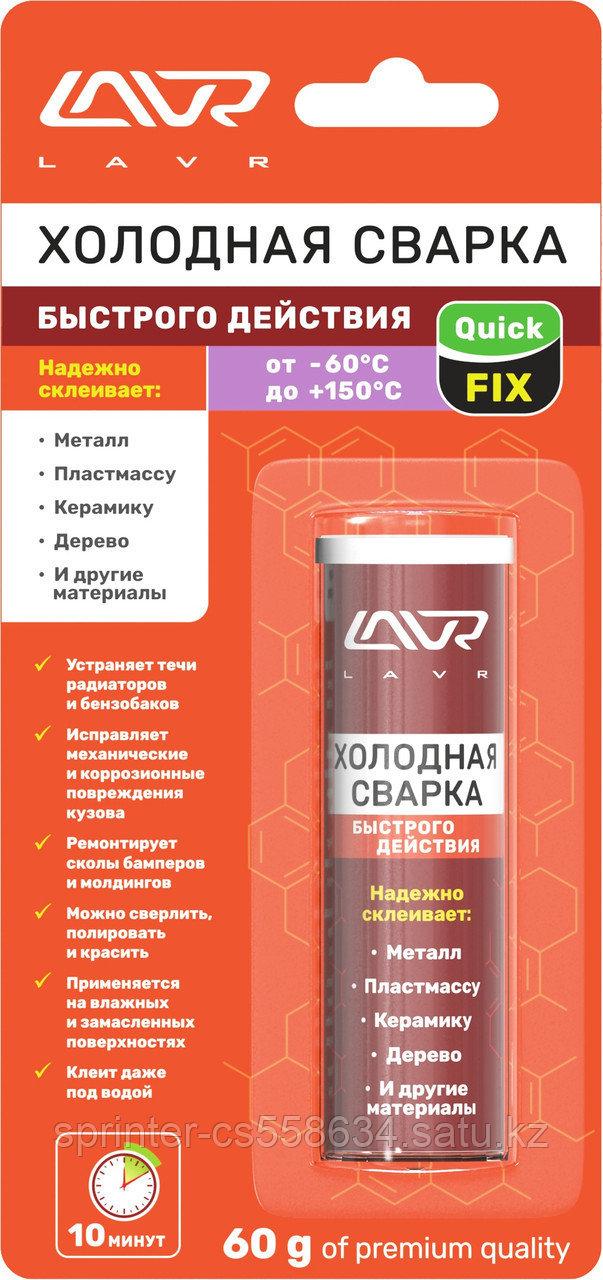 """LAVR QUICK ACTION EPOXY PUTTY (Холодная сварка """"Быстрого действия"""" )"""