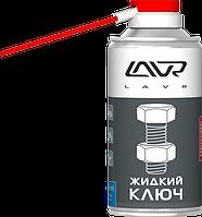 LAVR MULTIFUNCTIONAL FAST LIQUID KEY (жидкий ключ)