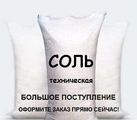 Большое поступление технической соли