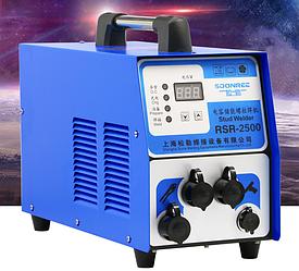 Конденсаторный сварочный аппарат для приварки шпилек и упоров RSR-2500