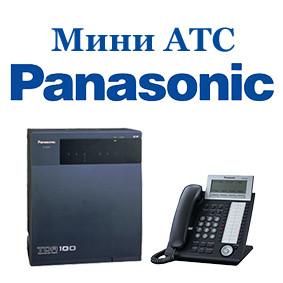 Мини АТС Panasonix KX