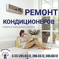 Ремонт кондиционеров на дому