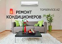 Ремонт кондиционеров профессионально. Алматы