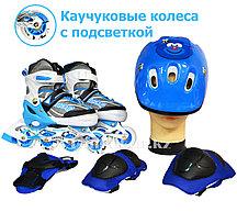 Комплект ролики раздвижные с защитным снаряжением и каучуковыми колесами синий