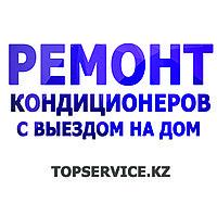 Профессиональный ремонт кондиционеров на дому