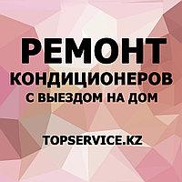 Ремонт кондиционеров с гарантией!