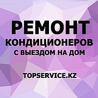 Профессиональный ремонт кондиционеров. Алматы