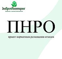 Проект нормативов размещения отходов (ПНРО)