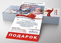 Листовки в Алматы. Печать, изготовление листовок, фото 1