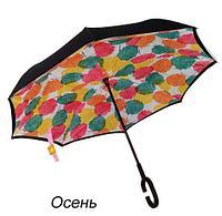 Чудо-зонт перевёртыш «My Umbrella» SUNRISE (Осень)