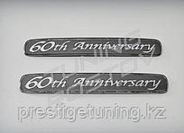 Шильдик 60th Anniversary