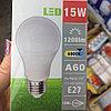 Лампа светодиодная 420тг.
