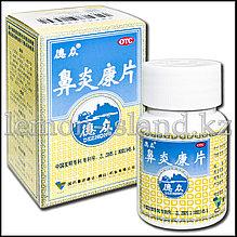 Таблетки Биянь Кан (Biyan Kang Pian) для оздоровления носа.