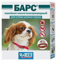 Барс ошейник для собак малых пород от блох и клещей, 35 см