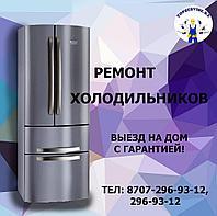 Ремонт холодильников. С гарантией1