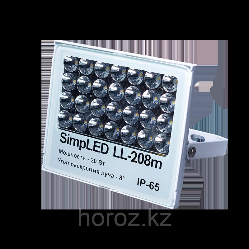 Прожектор архитектурный узко лучевой 20 Ватт SimpLED LL208m