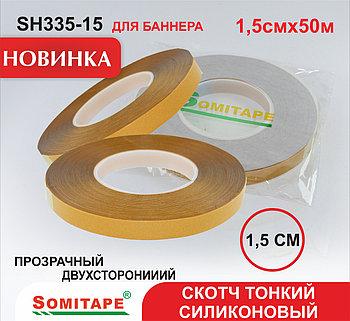 Двухсторонняя клейкая лента для баннера 1,5см*50м