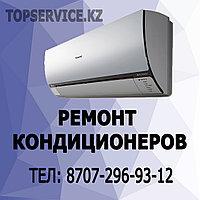 Ремонт кондиционеров. Алматы