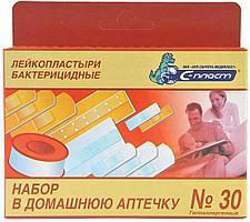 """Лейкопластырь бактерицидный Набор """"В домашнюю аптечку №30"""""""