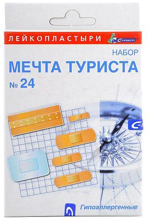"""Лейкопластырь бактерицидный Набор """"Мечта туриста №24"""", фото 2"""