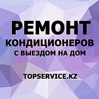 Ремонт кондиционеров в Алматы. На дому