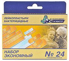 """Лейкопластырь бактерицидный Набор """"Экономичный №24"""""""