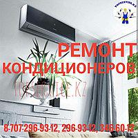Ремонт кондиционеров заправка в Алматы