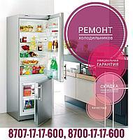 Профессиональный ремонт холодильников в Алматы