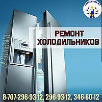 Ремонт холодильников в Алматы. На дому