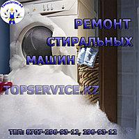 Профессиональный ремонт стиральных машин Алматы
