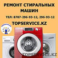 Качественный ремонт стиральных машин Алматы