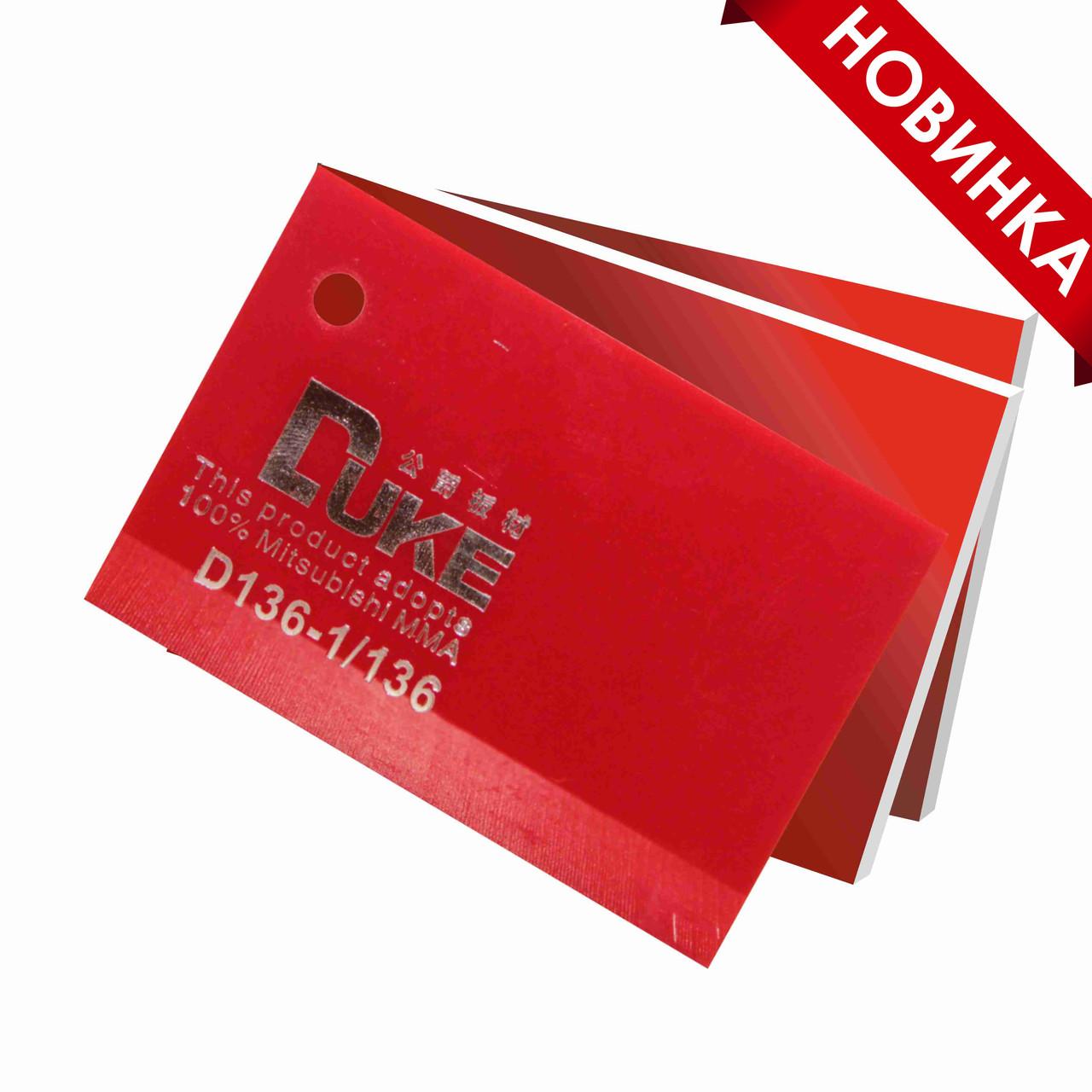Акрил 5мм (красный 136) 2,12*3,12