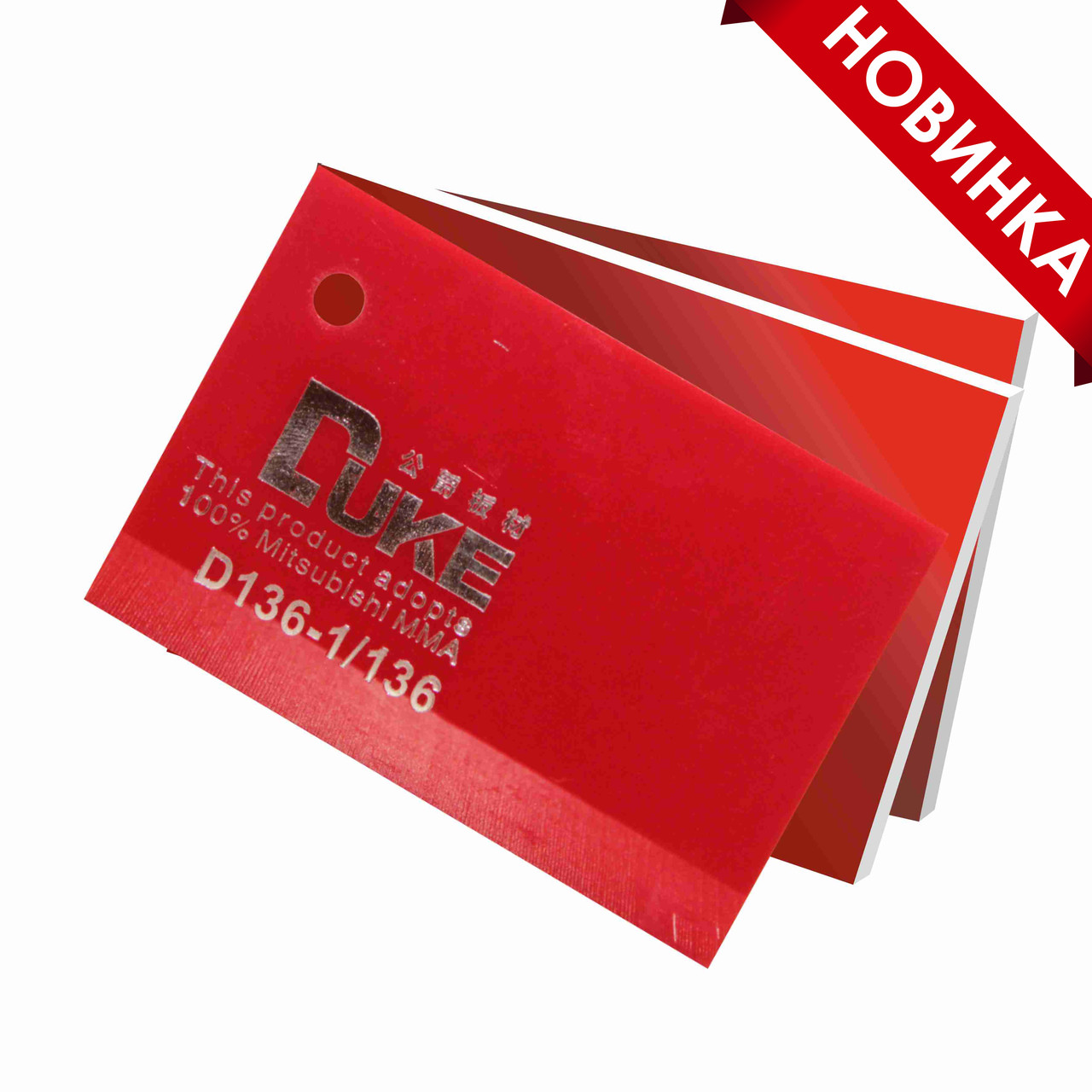 Красный листовой акрил №136 (5mm)