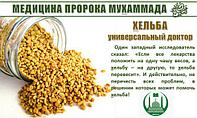 Пажитник (шамбала, фенугрек, хильбе), 250 г