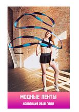 Ленты Sandra Dolinetti для художественной гимнастики коллекция 2018