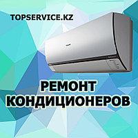 Ремонт кондиционеров в Алматы, с гарантией!