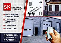 Автоматические секционные гаражные ворота, фото 1