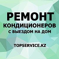 Ремонт кондиционеров Алматы, с выездом на дом