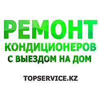 Качественный ремонт кондиционеров в Алматы