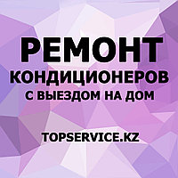 Ремонт заправка кондиционеров в Алматы