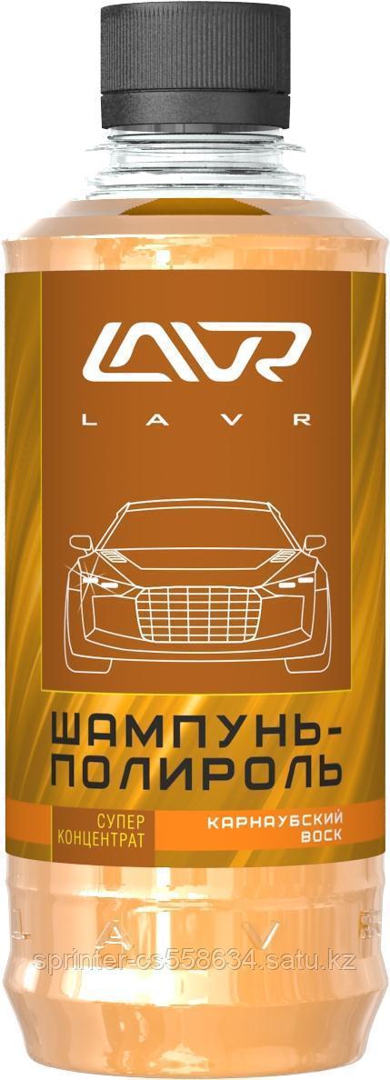 LAVR AUTO SHAMPOO WITH POLISHING EFFECT (автошампунь-полироль карнаубский воск)