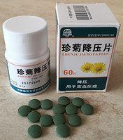 Китайские таблетки для снижения артериального давления Чжэньцзю Цзян`я Пянь - «Жемчужная хризантема»